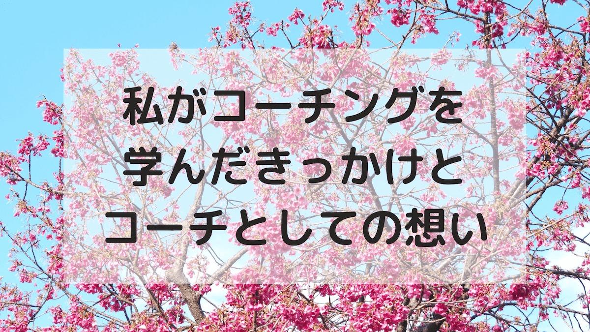 桜の花を背景に記事のタイトル